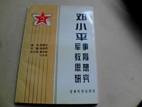 邓小平军事教育思想研究