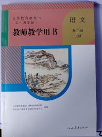 义务教育教科书   教师教学用书 语文 九年级上册