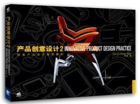 产品创意设计2 刘传凯
