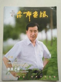 赤峰画报  2012  4