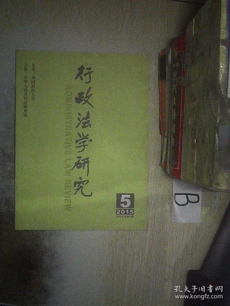 行政法学研究2015 5