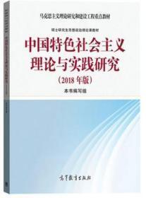 中国特色社会主义理论与实践研究 2018年版