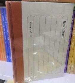 柳宗元评传(孙昌武文集)