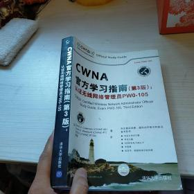 CWNA官方学习指南(第3版):认证无线网络管理员PW0-105【正版 内页干净 现货 实物拍图】
