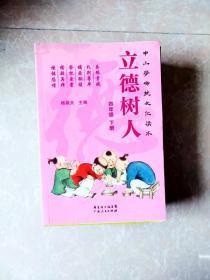HR1003912 中小学传统文化读本·立德树人 四年级下册【一版一印】