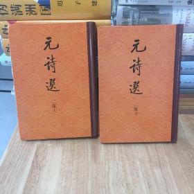元诗选(二集上下)(全两册)