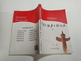 中国文联五老丛书---中国文联老干部风采(下)