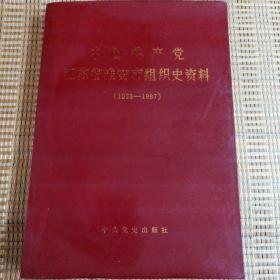中国共产党江苏省淮安市组织史资料(1926-1987)