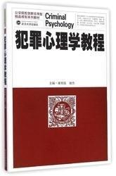 正版 犯罪心理学教程 康杰 武汉大学出版社 9787307143517