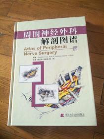 周围神经外科解剖图谱