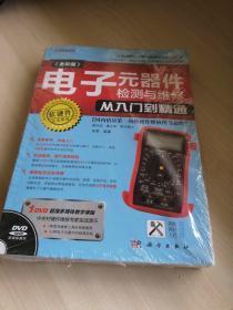 电子元器件检测与维修