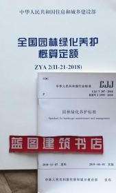 CJJ/T287-2018 园林绿化养护标准+ZYA2(II-21-2018) 全国园林绿化养护概算定额2件套 9787518208326 北京市园林科学研究院 住房和城乡建设部标准定额司 中国建筑工业出版社 中国计划出版社