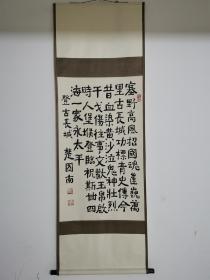 楚图南原装裱立轴书法
