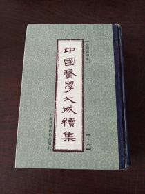 中国医学大成续集十六.方剂