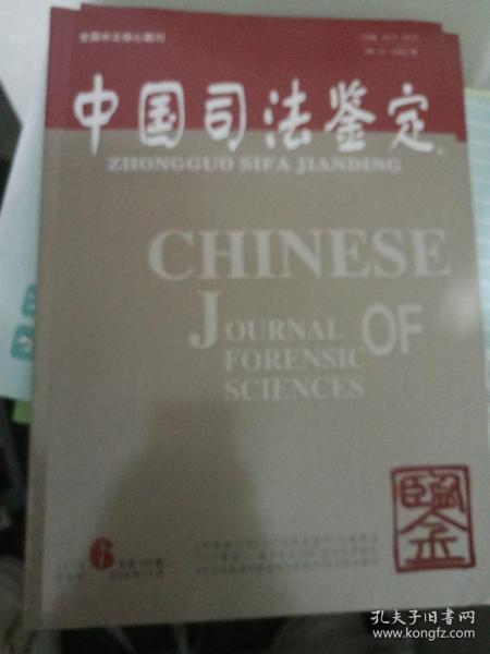 中国司法鉴定2018年6期