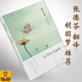 新世界:灵性的觉醒 当下的力量 作者新作 张德芬译 胡因梦