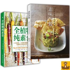 素西餐制作全2册 素味西餐 全植物纯素食 西餐菜谱 主食 沙拉