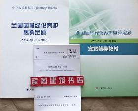 ZYA2(II-21-2018) 全国园林绿化养护概算定额+全国园林绿化养护概算定额宣贯辅导教材+CJJ/T287-2018 园林绿化养护标准3件套 9787518208326 9787518209323 住房和城乡建设部标准定额司 北京市园林科学研究院 中国建筑工业出版社 中国计划出版社