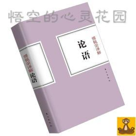 正版 傅佩荣译解论语 品味孔子心系普世的仁者胸怀