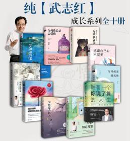 武志红书籍心理学套装11册 为何家爱会伤人 梦身体知道答案正版书
