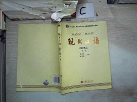 现代汉语 (增订五版)下册、
