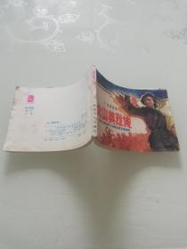连环画:北山英烈传