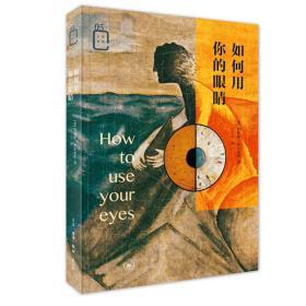 彩图新知05:如何用你的眼睛
