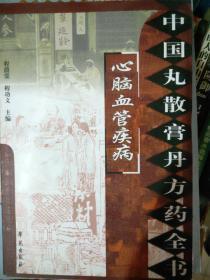 中国丸散膏丹药全书心脑血管疾病