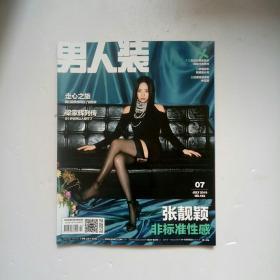 男人装2019年第7期 封面 张靓颖(内页干净)