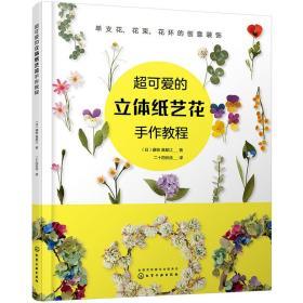 超可爱的立体纸艺花手作教程(日)藤枝真都江