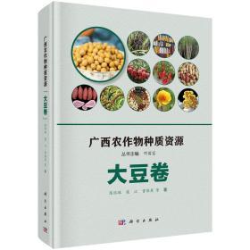 广西农作物种质资源·大豆卷