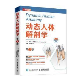 动态人体解剖学