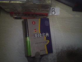 新版汉韩字典(A01)