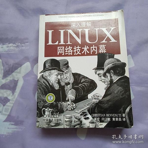 深入理解LINUX网络技术内幕