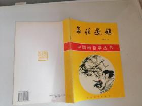 中国画自学丛书:怎样画鹤