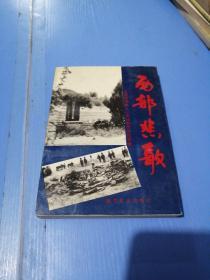 西部悲歌-人类战争史上的实录(1990年一版一印)