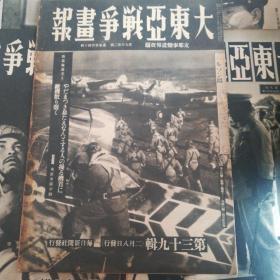 抗战内容,桂林飞行场,桂林城门,桂林熔洞,《大东亚战争画报》