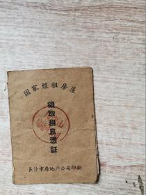 1958年长沙市国家经租房屋领取租息凭证