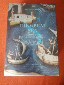 伟大的海:地中海人类史(套装全2册)