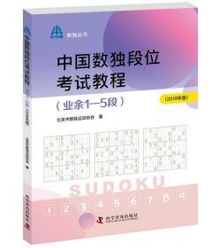 中国数独段位考试教程:2019年版:业余1-5段