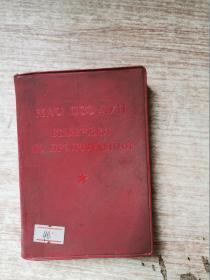 毛泽东语录(俄文版)