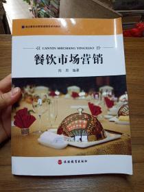 酒店餐饮经营管理服务系列教材:餐饮市场营销