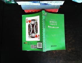 德州扑克小绿皮书