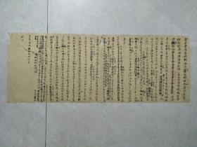 清代手稿文献一页