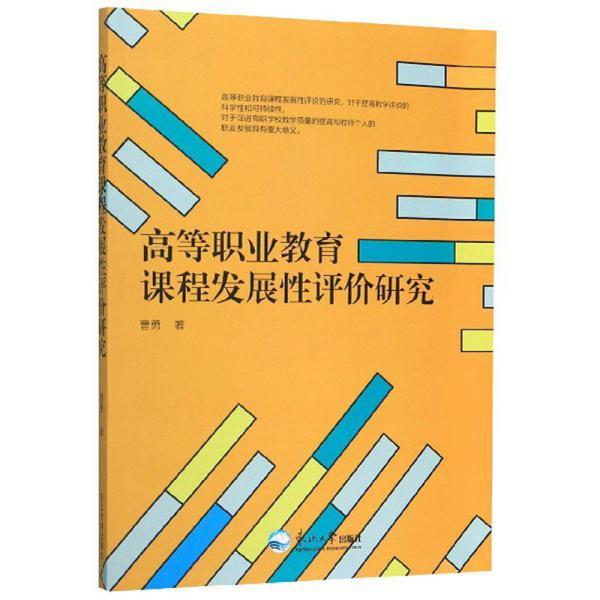高等职业教育课程发展性评价研究