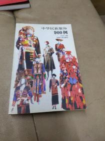《中华民族服饰900例》