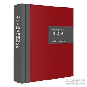 中华人民共和国民法典(精装)