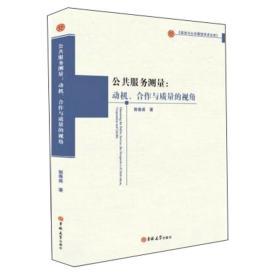 公共服务测量:动机、合作与质量的视角/政治与公共管理学术文库