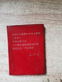 中国的红色政权为什么能够存在?井冈山的斗争,关于纠正党内的错误思想,星星之火,可以燎原