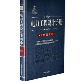 9787519830649-jw-电力工程设计手册 变电站设计